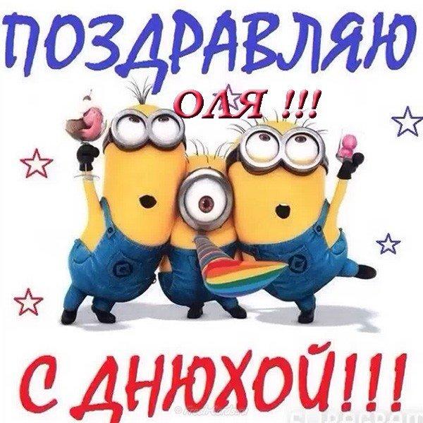 Открытка с днем рождения Оля прикольная скачать бесплатно на сайте otkrytkivsem.ru