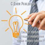 Открытка с днем рождения от коллектива скачать бесплатно на сайте otkrytkivsem.ru
