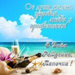 Открытка с днем рождения папе скачать бесплатно на сайте otkrytkivsem.ru