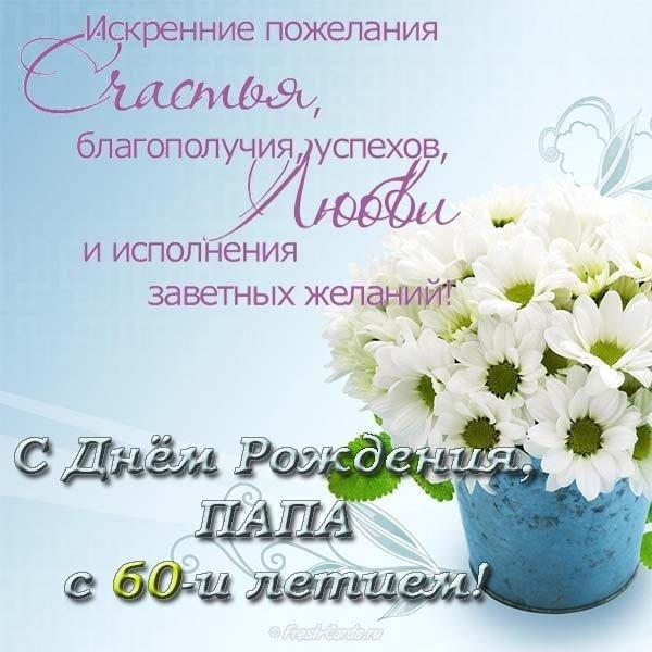 Открытка с днем рождения папе 60 лет скачать бесплатно на сайте otkrytkivsem.ru