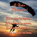 Открытка с днем рождения парашютисту скачать бесплатно на сайте otkrytkivsem.ru