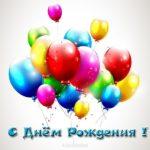 Открытка с днем рождения парня скачать бесплатно на сайте otkrytkivsem.ru