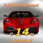 Открытка с днем рождения парню 14 лет скачать бесплатно на сайте otkrytkivsem.ru