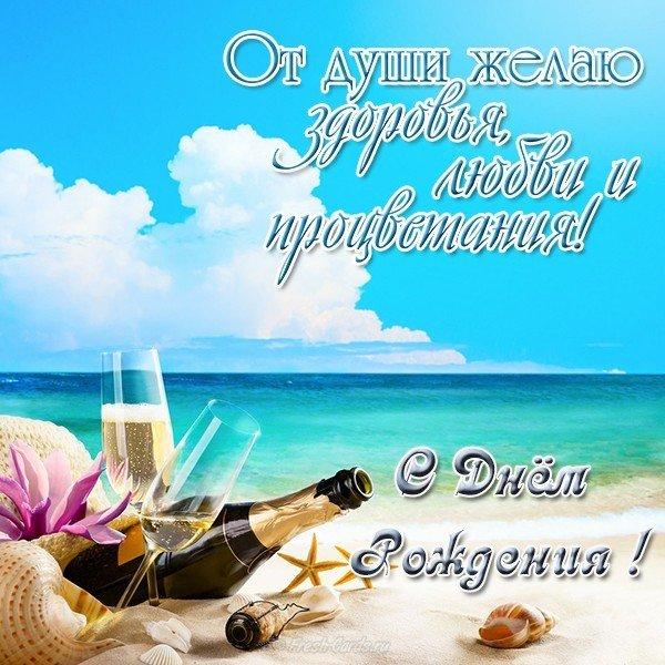 Открытка с днем рождения парню бесплатная скачать бесплатно на сайте otkrytkivsem.ru