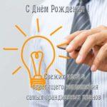 Открытка с днем рождения партнеру скачать бесплатно на сайте otkrytkivsem.ru