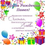 Открытка с днем рождения Павла скачать бесплатно на сайте otkrytkivsem.ru