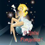 Открытка с днем рождения певице скачать бесплатно на сайте otkrytkivsem.ru