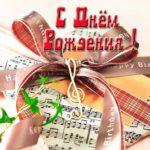 Открытка с днем рождения певцу скачать бесплатно на сайте otkrytkivsem.ru