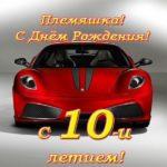 Открытка с днем рождения племяннику 10 лет скачать бесплатно на сайте otkrytkivsem.ru