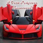 Открытка с днем рождения племяннику скачать бесплатно на сайте otkrytkivsem.ru