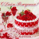 Открытка с днем рождения племяннику бесплатно скачать скачать бесплатно на сайте otkrytkivsem.ru