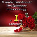 Открытка с днем рождения племяннице 1 год скачать бесплатно на сайте otkrytkivsem.ru