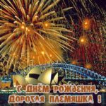 Открытка с днем рождения племяннице скачать бесплатно на сайте otkrytkivsem.ru
