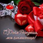Открытка с днем рождения племяннице бесплатная скачать бесплатно на сайте otkrytkivsem.ru