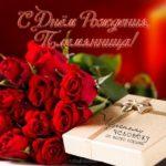 Открытка с днем рождения племяннице от тети скачать бесплатно на сайте otkrytkivsem.ru