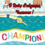 Открытка с днем рождения пловцу скачать бесплатно на сайте otkrytkivsem.ru