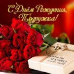 Открытка с днем рождения подруге скачать бесплатно на сайте otkrytkivsem.ru