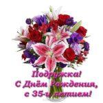 Открытка с днем рождения подруге 35 лет скачать бесплатно на сайте otkrytkivsem.ru