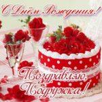 Открытка с днем рождения подруге фото картинка скачать бесплатно на сайте otkrytkivsem.ru