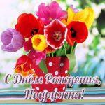 Открытка с днем рождения подруге скачать бесплатно скачать бесплатно на сайте otkrytkivsem.ru
