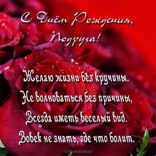 Открытка с днем рождения подруге стихи скачать бесплатно на сайте otkrytkivsem.ru