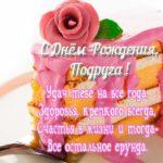 Открытка с днем рождения подруге стильная скачать бесплатно на сайте otkrytkivsem.ru