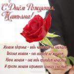 Открытка с днем рождения подруге Татьяне скачать бесплатно на сайте otkrytkivsem.ru