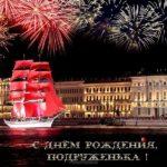Открытка с днем рождения подруженька скачать бесплатно на сайте otkrytkivsem.ru