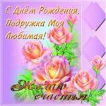 Открытка с днем рождения подружка моя любимая скачать бесплатно на сайте otkrytkivsem.ru