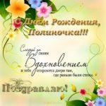 Открытка с днем рождения Полиночка скачать бесплатно на сайте otkrytkivsem.ru