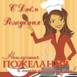 Открытка с днем рождения повару скачать бесплатно на сайте otkrytkivsem.ru