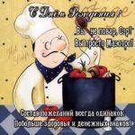 Открытка с днем рождения повару мужчине скачать бесплатно на сайте otkrytkivsem.ru