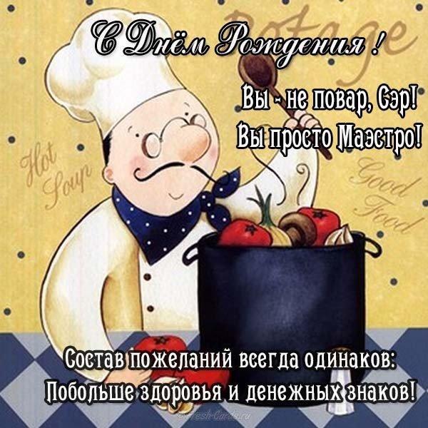 Открытки шеф-повару, днем рождения юрия
