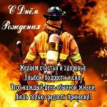 Открытка с днем рождения пожарному скачать бесплатно на сайте otkrytkivsem.ru