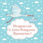 Открытка с днем рождения правнучки скачать бесплатно на сайте otkrytkivsem.ru