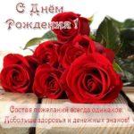 Открытка с днем рождения прекрасной девушке скачать бесплатно на сайте otkrytkivsem.ru