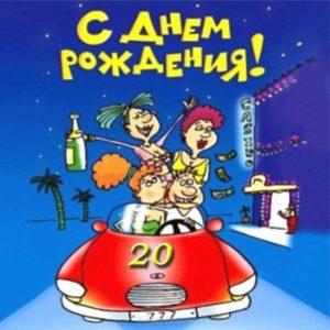 Открытка с днем рождения прикольная 20 лет скачать бесплатно на сайте otkrytkivsem.ru