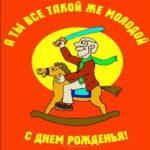 Открытка с днем рождения прикольная дедушке скачать бесплатно на сайте otkrytkivsem.ru