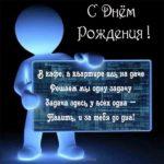 Открытка с днем рождения программисту скачать бесплатно на сайте otkrytkivsem.ru