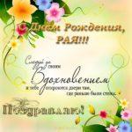Открытка с днем рождения Рая скачать бесплатно на сайте otkrytkivsem.ru