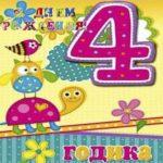 Открытка с днем рождения ребенку 4 скачать бесплатно на сайте otkrytkivsem.ru