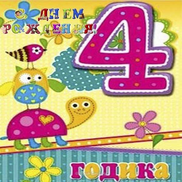 С днем рождения внучки для бабушки открытки 4 годика