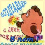 Открытка с днем рождения ребенку 8 лет скачать бесплатно на сайте otkrytkivsem.ru