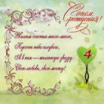 Открытка с днем рождения ребенку девочке 4 скачать бесплатно на сайте otkrytkivsem.ru