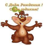 Открытка с днем рождения ребенку мальчику 1 скачать бесплатно на сайте otkrytkivsem.ru
