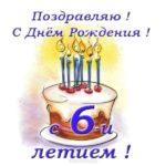 Открытка с днем рождения ребенку мальчику 6 скачать бесплатно на сайте otkrytkivsem.ru