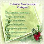Открытка с днем рождения Роберт скачать бесплатно на сайте otkrytkivsem.ru