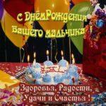 Открытка с днем рождения родителям мальчика скачать бесплатно на сайте otkrytkivsem.ru