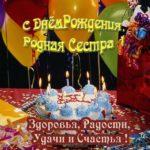 Открытка с днем рождения родная сестра скачать бесплатно на сайте otkrytkivsem.ru