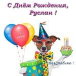 Открытка с днем рождения Руслану прикольная скачать бесплатно на сайте otkrytkivsem.ru